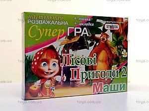 Настольная игра «Лесные приключения Маши», 010, купить