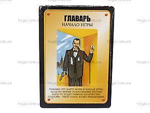 Настольная ролевая игра «Мафия», 5829, цена