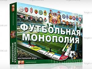 Настольная игра «Монополия Футбол»,