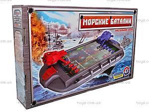 Настольная игра «Морские баталии», 1110, детские игрушки