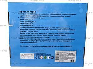 Настольная игра «Морской бой», с планшетами, ER4958R, отзывы
