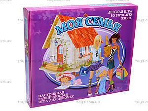 Настольная игра «Моя семья», , игрушки