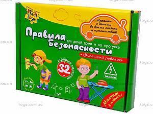 Настольная игра «Правила безопасности», ИНК-001, купить