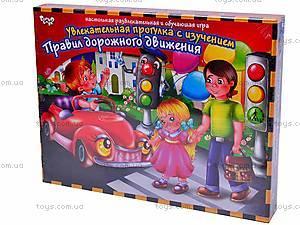 Настольная игра «Правила дорожного движения», , фото