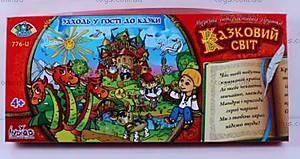 Настольная игра «Сказочный мир», 776-U