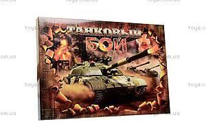 Настольная игра «Танковый бой», 858