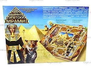 Настольная игра «Тайны египетских пирамид», , фото