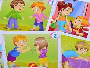 Настольная игра «Уроки вежливости», ИНК-004, детские игрушки