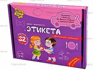 Настольная игра «Уроки вежливости», ИНК-004, магазин игрушек