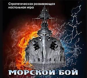 Настольная игра « Морской бой », 20789