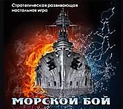 Настольная игра « Морской бой », 20789, фото