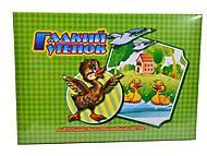 Настольная игра-бродилка « Гадкий утёнок », 209, отзывы