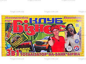 Настольная игра «Бизнес-клуб», 0861, цена