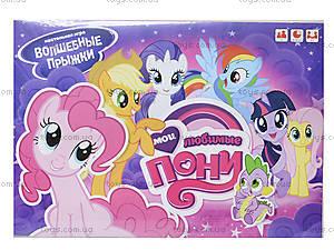 Настольная игра детская «Мои любимые пони», , фото