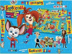 Настольная игра для детей «Барбоскины»,