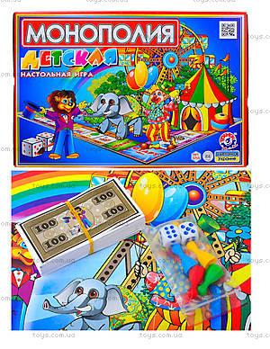 Настольная игра для детей «Детская монополия», 0755