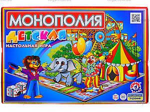 Настольная игра для детей «Детская монополия», 0755, детские игрушки