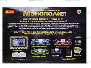 Настольная игра для детей «Монополия», 5807, фото