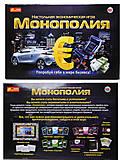 Настольная игра для детей «Монополия», 5807, отзывы