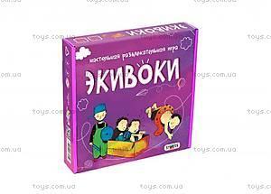 Настольная игра «Экивоки», 112 карточек, 12
