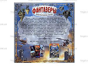 Настольная игра «Фантазеры», 5826, детские игрушки