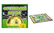 Настольная игра «Футбольный магнат», 20453, магазин игрушек
