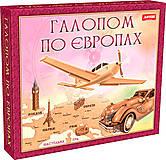 Настольная игра «Галопом по Европам», 20840, іграшки