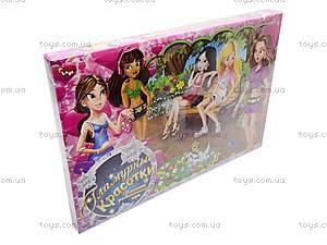 Настольная игра  «Гламурные красотки», DT G34, детские игрушки