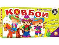 Настольная игра «Ковбои», 5859-01, отзывы