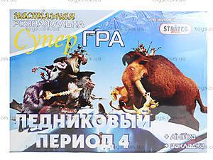 Настольная игра «Ледниковый период - 4», 324, toys