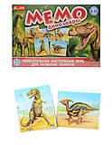 Настольная игра «Мемо Динозавры», 1983, фото