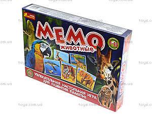 Настольная игра «Мемо. Животные», 1984, купить