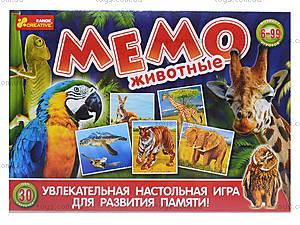 Настольная игра «Мемо. Животные», 1984, отзывы