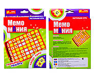 Настольная игра «Мемо Мания», 8079, купить