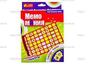 Настольная игра «Мемо Мания», 8079, отзывы