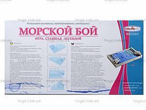 Настольная игра «Морской бой», 1234cp0090101015, детские игрушки