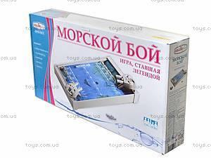 Настольная игра «Морской бой», 1234cp0090101015, магазин игрушек