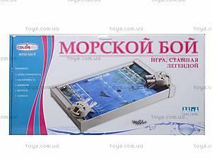 Настольная игра «Морской бой», 1234cp0090101015, toys