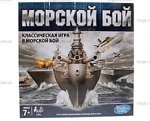 Классическая настольная игра «Морской бой», A3264121