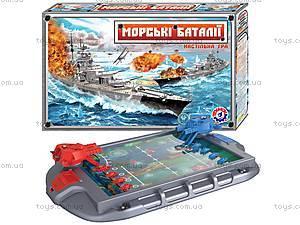 Детская настольная игра «Морские баталии», 1110