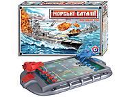 Детская настольная игра «Морские баталии», 1110, фото