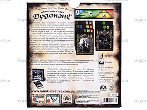 Настольная игра «Ордонанс», 5853, цена