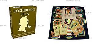 """Настольная игра """"Похищение века"""", 20451"""