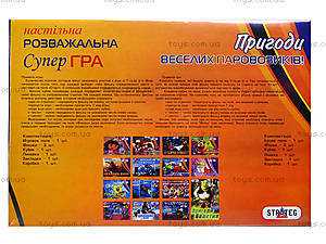 Настольная игра «Приключения паровозиков», 171, цена