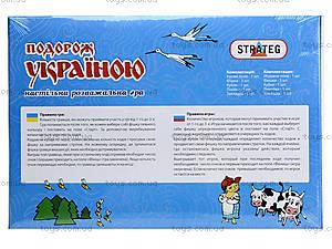 Настольная игра «Путешествие по Украине», 059, отзывы