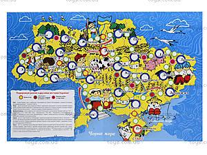 Настольная игра «Путешествие по Украине», 059, цена