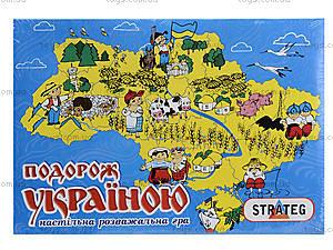 Настольная игра «Путешествие по Украине», 059, игрушки