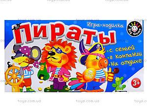 Настольная игра для детей «Пираты», 5890-05, фото