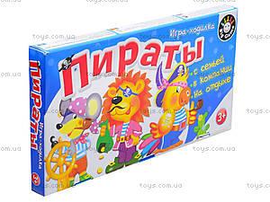 Настольная игра для детей «Пираты», 5890-05, цена