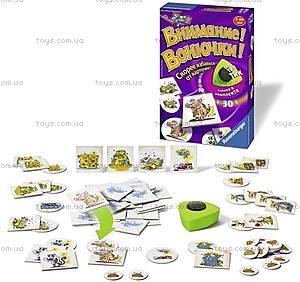 Настольная игра Ravensburger «Внимание! Вонючки!», 21142, купить